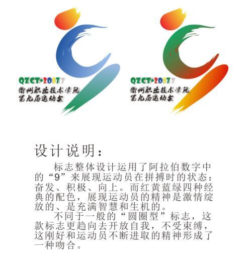 经过艺术设计学院老师综合优化形成衢州职业技术学院第九届运动会会徽